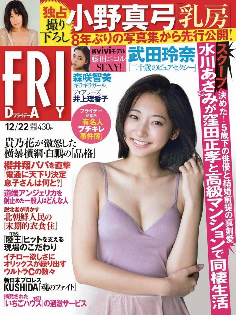 [FRIDAY] 2017.12.22 Rena Takeda, Tomomi Morisaki, Mayumi Ono & other - idols