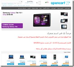 إسكربت إنشاء المتاجر الإلكترونية المجانى OpenCart 1.5.6.4 - سكرين شوت 1
