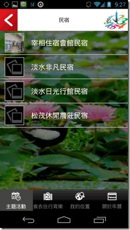 臺灣觀光年曆-08