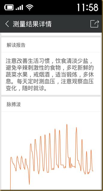 Screenshot_2014-12-21-11-58-30