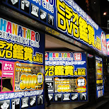 DVDshop in downtown fukuoka in Fukuoka, , Japan