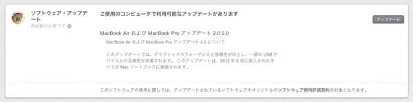 1MacBookAirSoftwareUpdate200
