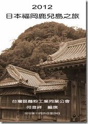 2012-11-日本福岡鹿兒島之旅