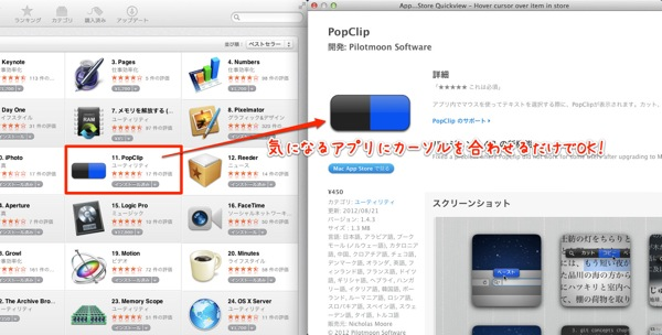 2Mac AppStore Quickview