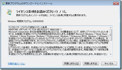 Windows6.1-KB958559-x86-02