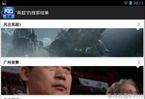 Screenshot_2013-09-02-20-11-35
