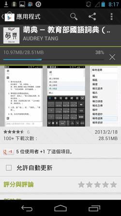 taiwan dict-02