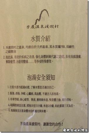 寶來-芳晨溫泉渡假村。寶來溫泉的水質介紹,還有泡湯的安全須知。