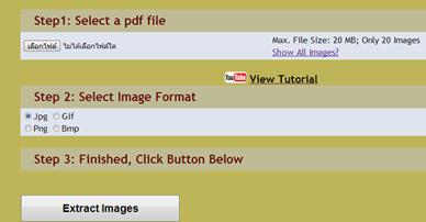 ขั้นตอนการแยกรูปภาพจากเอกสาร pdf