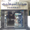el souhagy pharmacy-صيدلية السوهاجي