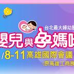 【活動通知】2013/11/8~11/11 高雄婦幼展來嘍!