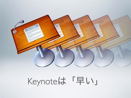 keynoteは早い