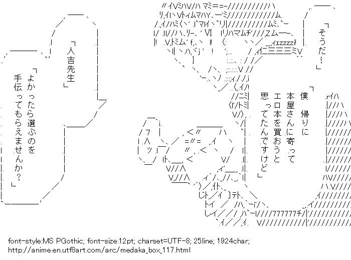 Medaka Box,Kumagawa Misogi