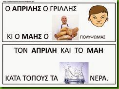 παροι10