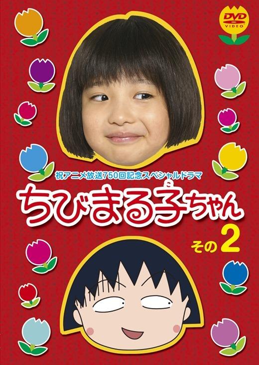 櫻桃小丸子 (2)