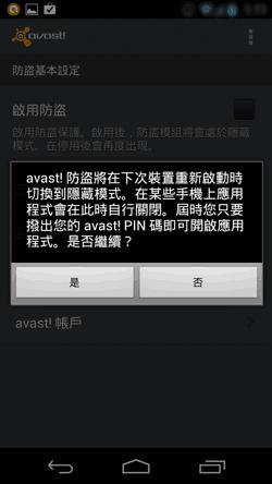 avast! 手機安全軟體-19