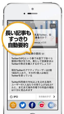 Vingow news for iPad ビンゴーニュース ニュース記事を自動で要約 収集