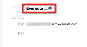 Evernoteup