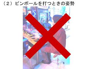 20121118_pinball_slid29.jpg