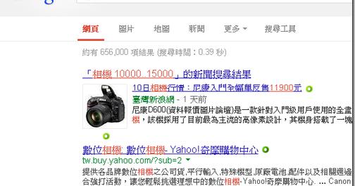 如何用 Google 搜尋直接找出你預算價格區間內的商品?