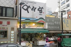 Arirang Master Crafts Shop
