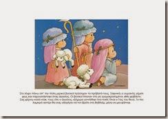Η Γέννησης του Ιησού μας(9)