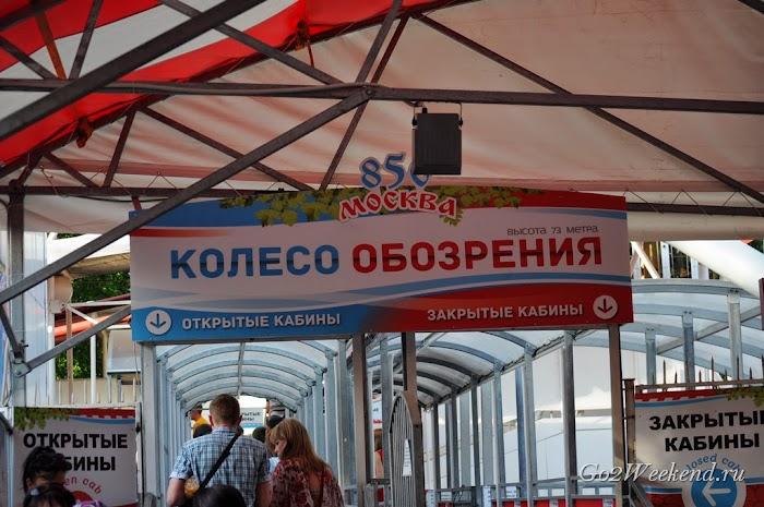 Moskow_koleso_obozreniya_5.jpg