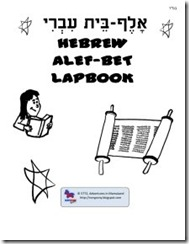 0) Alef-Bet Lapbook Cover