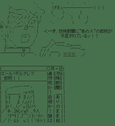 """鬼形礼「・・き、恐怖新聞に""""あの人""""の即死が予言されているッ!?」(恐怖新聞)"""