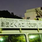 20141109_劇団どくんごat須崎公園