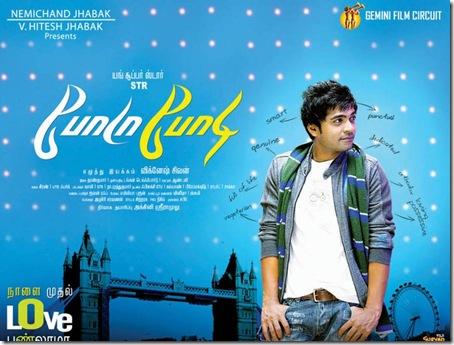 Poda Podi Love Panlama Venama Song Release Posters