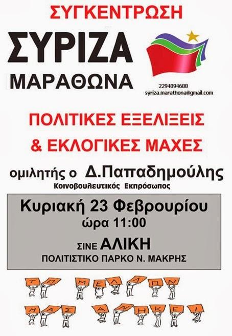 syriza marathona 23-2-14 afiseta_pagenumber