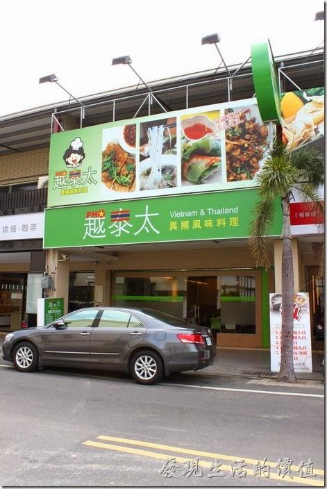台南「越泰太」異國料理東區裕學店的外觀。