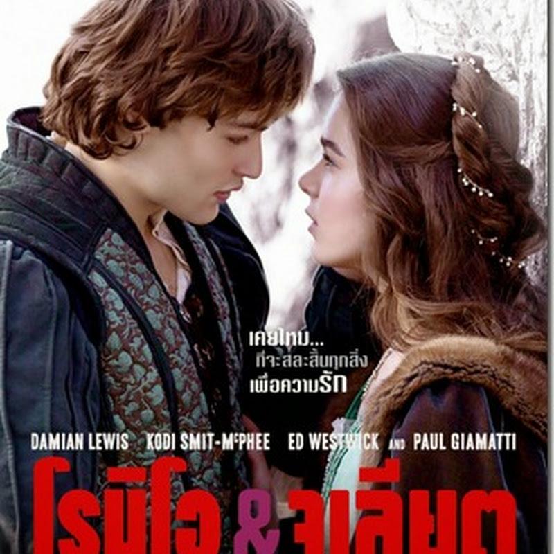 โรมิโอ & จูเลียต Romeo And Juliet (2013)