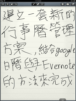 MyScript Memo-01