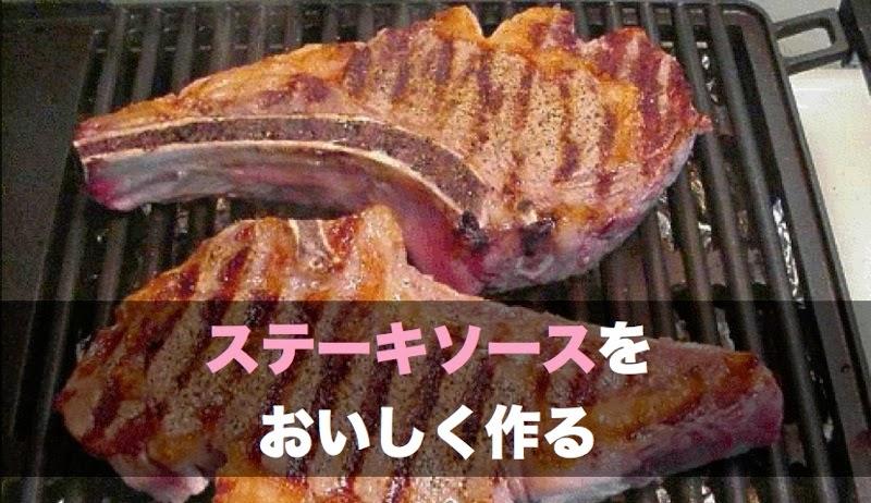 Steaksauce 033 001