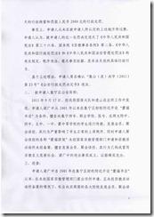 扫描时间 2012-1-19 10-33 (2)