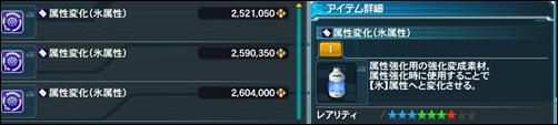 2014-11-07 12_01_51-Phantasy Star Online 2