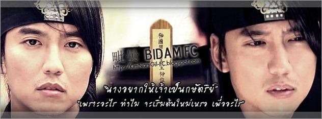 KimNamGil-FC.blogspot.com-BidamEP51-8