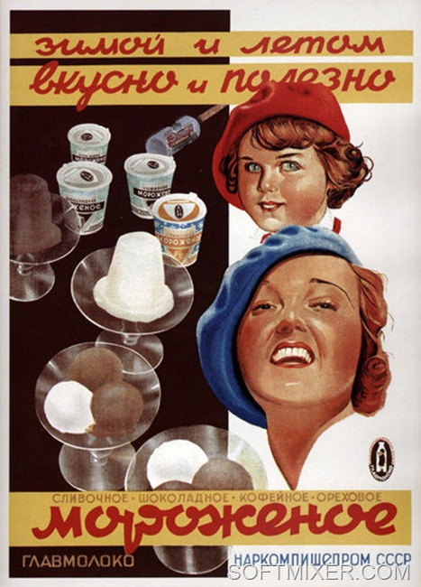 Секреты советского мороженого