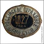 А.1-2      Фасадная доска «Российское страховое общество  1827 года».  Латунь, штамп 290 х 345 мм.   Из коллекции Д.В. Корнеева