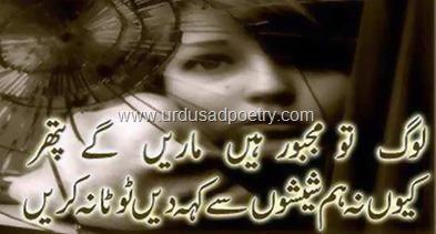 Sheesha Toota Na Kare