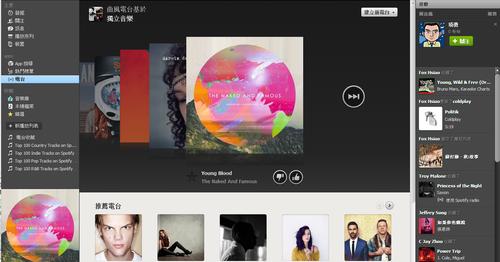 Spotify 音樂串流服務正式登陸台灣,開放完全免費版