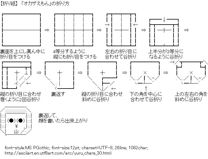Yuru-chara,Okazakiemon,Origami
