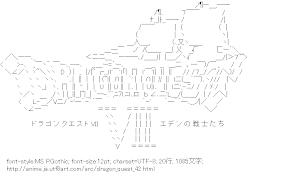 [AA]ドラゴンクエスト Ⅶ ロゴ