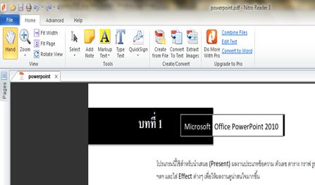 ฟรีแวร์อ่านเอกสาร pdf