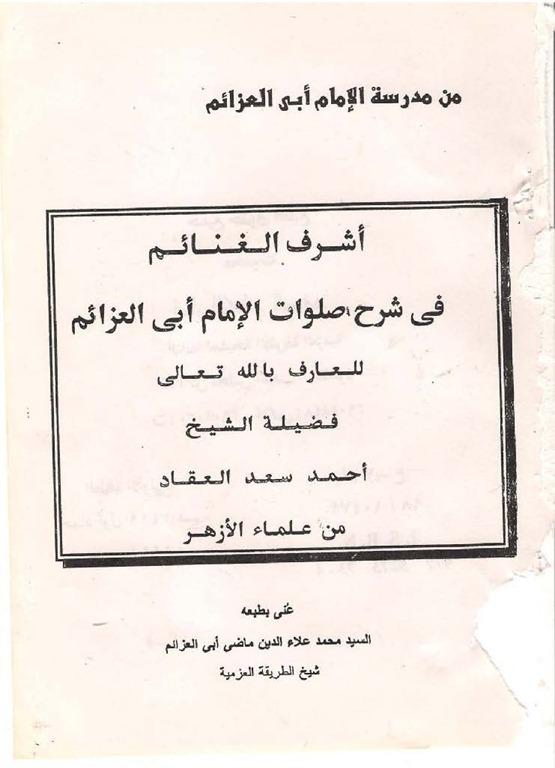 ashraf_kanaim_صفحة_001