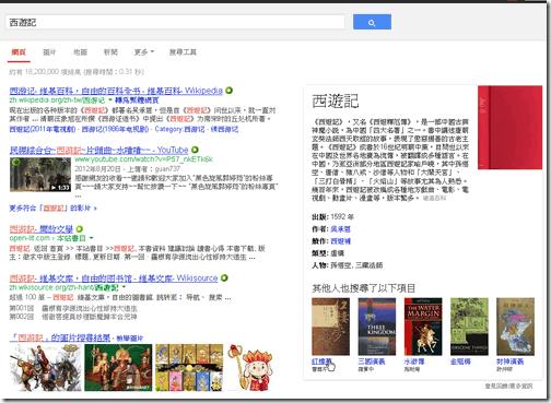 google search-05