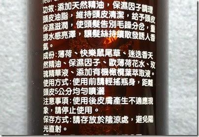 Scalp Aroma頭皮香芬清爽噴霧-2
