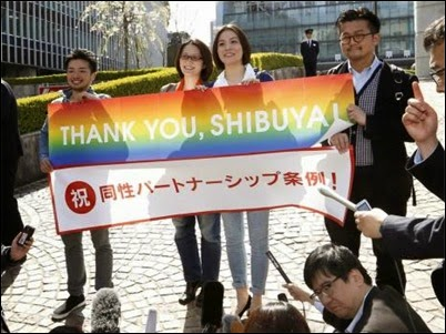 União entre homossexuais no Japão